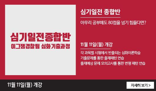 심기일전심화기출11/11개강